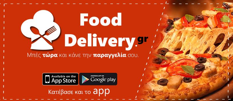 delivery, pizza, πιτσα, σουβλακια