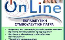 On Line ΠΑΤΡΑΣ